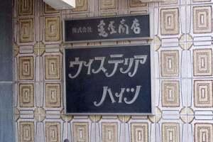 ウィステリアハイツの看板