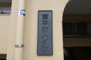 宮本37ハイツの看板