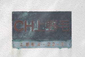 CH上野毛の看板