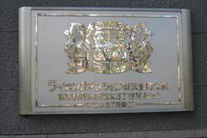 ライオンズマンション柴又金町公園の看板
