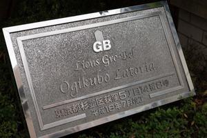 ライオンズグローベル荻窪ラトーリアの看板