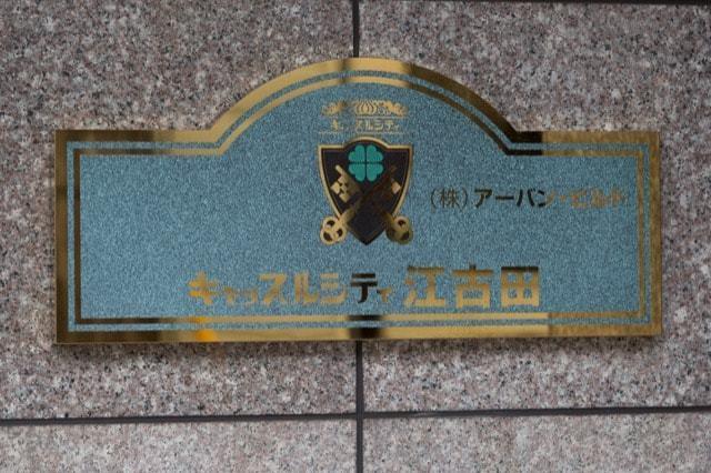 キャッスルシティ江古田の看板
