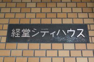 経堂シティハウスの看板