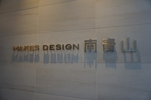 メイクスデザイン南青山の看板
