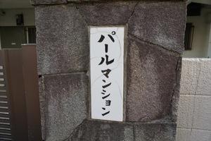 富士見台パールマンションの看板