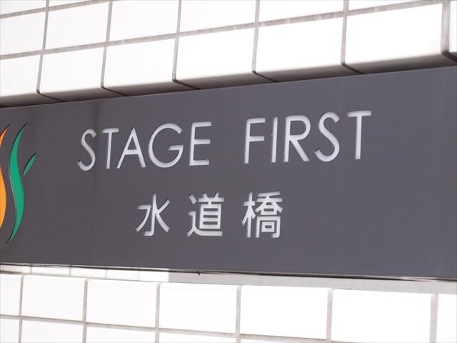 ステージファースト水道橋の看板