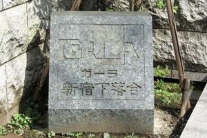 ガーラ新宿下落合の看板