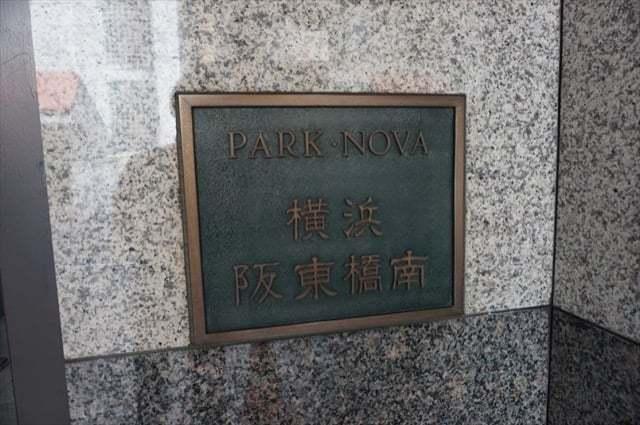 パークノヴァ横浜阪東橋南の看板