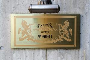 エクセリア早稲田1の看板
