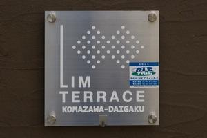 リムテラス駒沢大学の看板