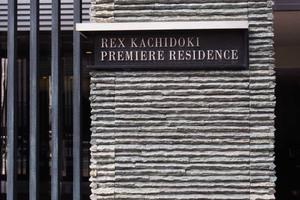 レックス勝どきプレミアレジデンスの看板