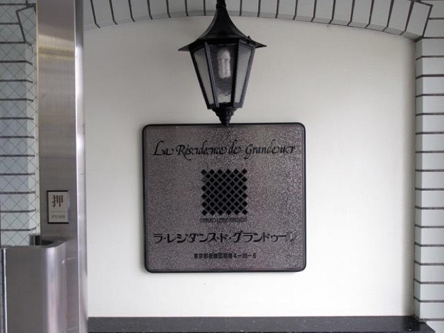ラ・レジダンス・ド・グランドゥールのエントランス