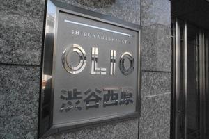 OLIO(オリオ)渋谷西原の看板