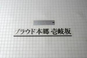 プラウド本郷壱岐坂の看板