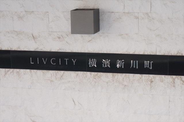 リヴシティ横濱新川町の看板