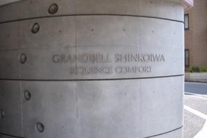 グランベル新小岩シークエンスコンフォートの看板