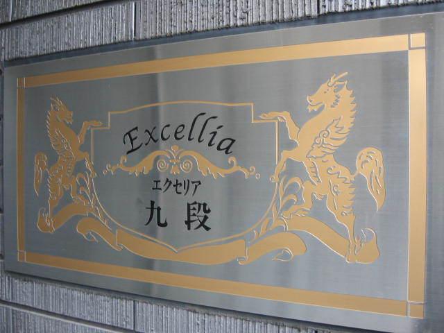 エクセリア九段の看板
