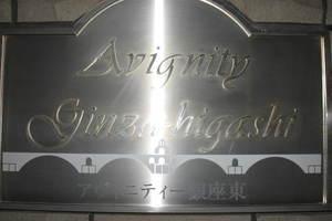 アヴィニティー銀座東の看板