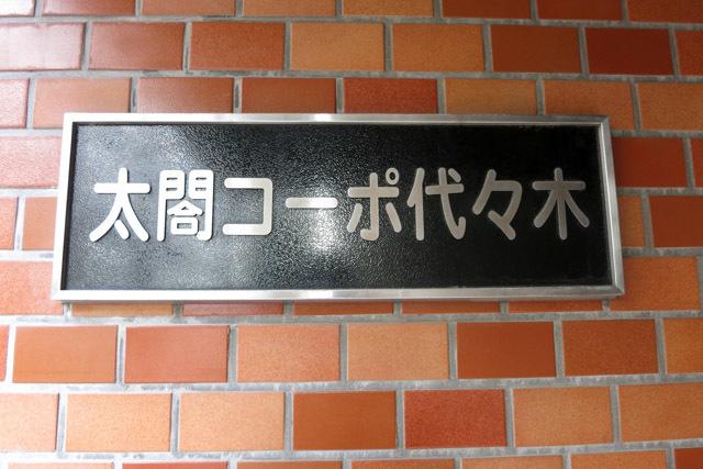 太閤コーポ代々木の看板