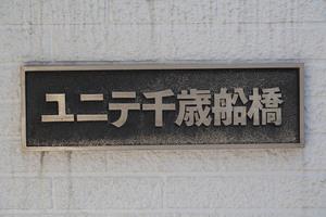ユニテ千歳船橋の看板