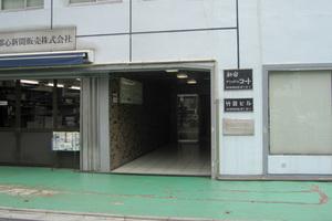 新宿ナショナルコートのエントランス