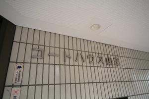 コートハウス山王の看板