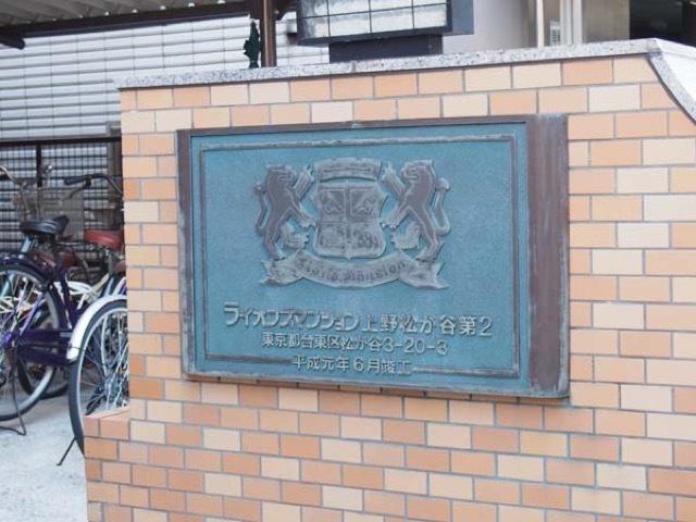 ライオンズマンション上野松が谷第2の看板