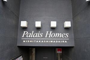 パレホームズ西高島平の看板