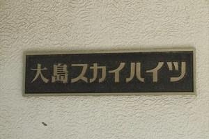 大島スカイハイツの看板