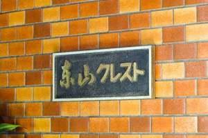 東山クレストの看板
