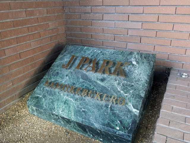 ジェイパーク上池袋の看板