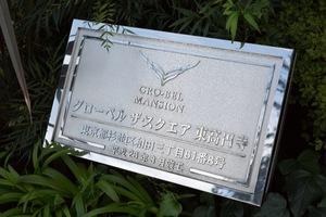 グローベルザスクエア東高円寺の看板