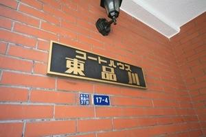 コートハウス東品川の看板