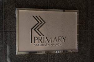 プライマリー桜新町の看板