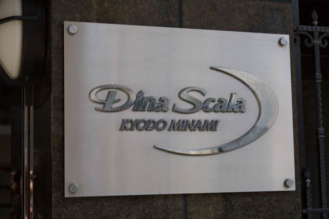 ディナスカーラ経堂南の看板