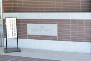 ジェントリーハウス品川大井の看板