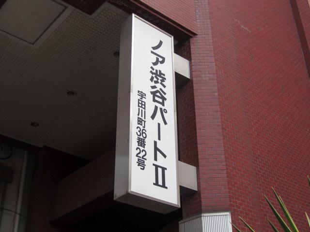 ノア渋谷パート2の看板