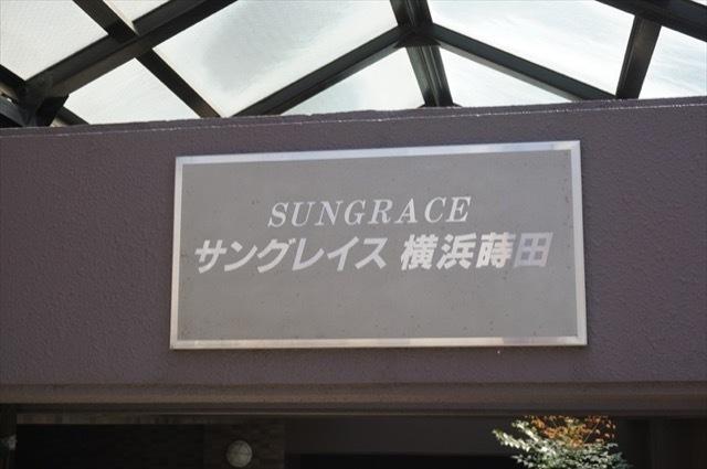 サングレイス横浜蒔田の看板