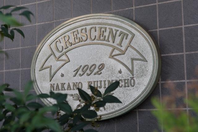 クレッセント中野富士見町の看板