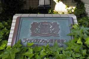 ライオンズマンション東長崎第3の看板