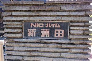 ニックハイム新蒲田の看板