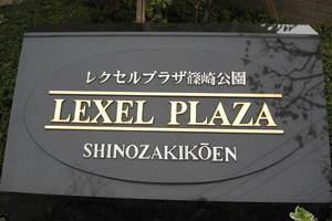 レクセルプラザ篠崎公園の看板
