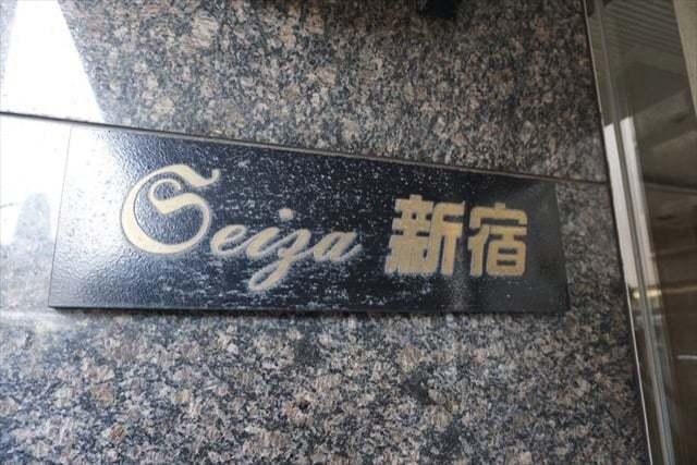 セイザ新宿の看板