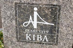 クレアシティ木場の看板