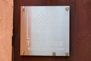 リムテラス西新宿の看板