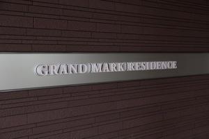 グランマークレジデンスの看板