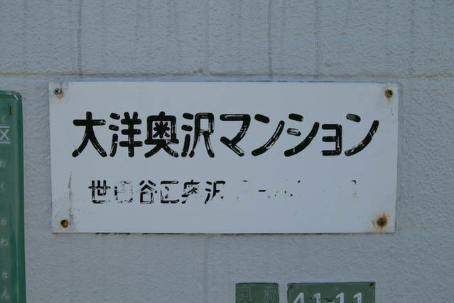 大洋奥沢マンションの看板