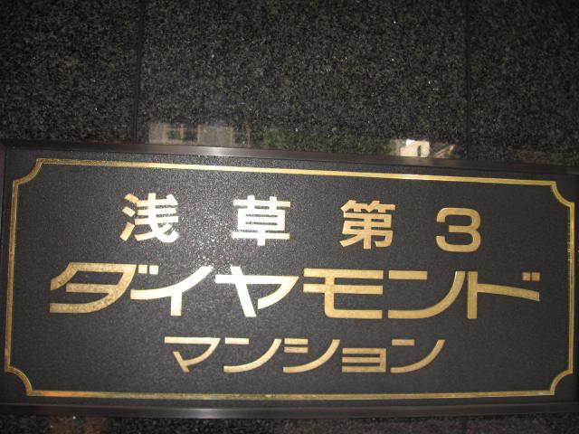 浅草第3ダイヤモンドマンションの看板