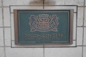 ライオンズステーションプラザ王子神谷の看板