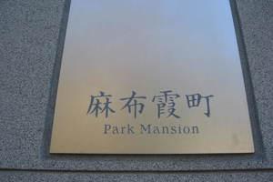 麻布霞町パークマンションの看板
